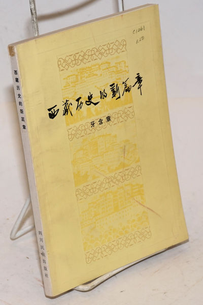 Chengdu: Sichuan minzu chubanshe, 1979. 5 plates, 173 p., worn wraps. Studies of Tibetan history by ...