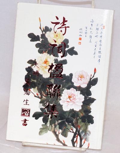 San Francisco: the author; Sanfan shi yin shua gong si 三藩市印刷公司, 1...