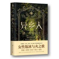 Stranger. Enigmatic warrior(Chinese Edition)