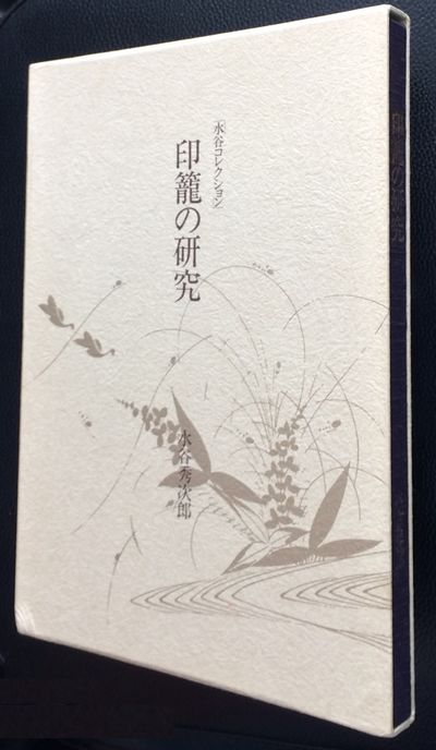 Tokyo: the author, 1988. 151p., very good hardcover in slipcase. Color illustrations of antique orna...