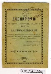 ДУХОВНАЯ БРАНЬ (Dukhovnaya bran') / Spiritual battle