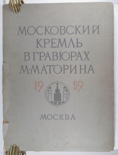 Moskovskii Kreml' v graviurakh M....