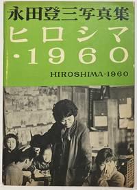 image of Nagata Tozo shashinshu: Hiroshima 1960 永田登三写真集: ヒロシマ 1960