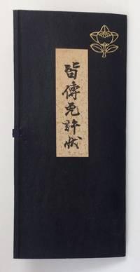 image of [Ikebana certificate in Japanese issued to an American woman by Ikenobo Sen'ei]