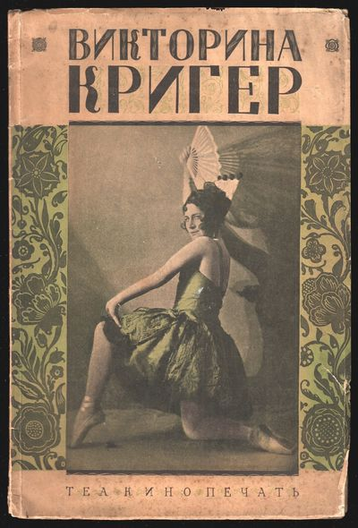 Moscow: Teakinopechat', 1928. Octavo (26 × 17.5 cm). Original photographic wrappers; 30, pp. Ill...