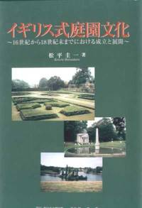 THE ENGLISH GARDEN CULTURE: A Literary Study of the Background and the Development of the English Garden From the Sixteenth..