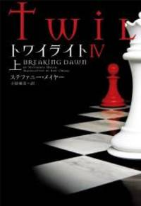 image of Twilight: Breaking Dawn Vol. 1 Of 2 (Japanese Edition)