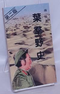image of Ye Qun ye shi 葉羣野史