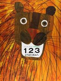 image of 1 2 3 To The Zoo (Japanese Edition)