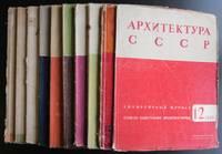 [15 Issues of] Architecture of the USSR / L'architecture de l'URSS / Architektur der UdSSR