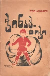 Chinka-bichi (samavshvo motkhrobebi) [Chinka boy: children's stories]