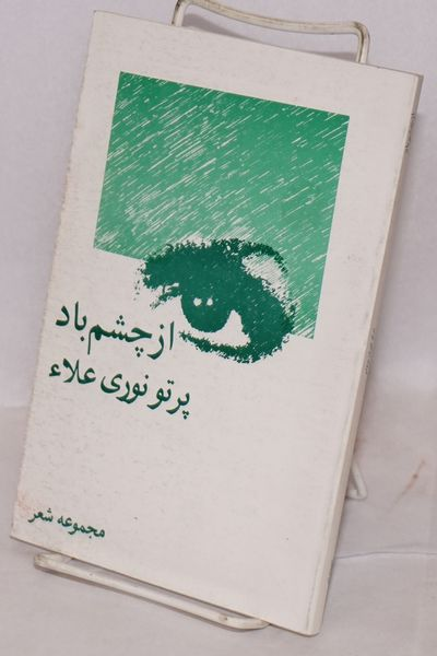 Encino, CA: Kanoon-e Andishe, 1987. 112p., wraps mildly worn, interior clean. Persian poetry.