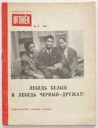Lebed' belyi i lebed' chernyi druzhat; stikhi molodykh poetov Afriki, obuchaiushchikhsia v Moskve