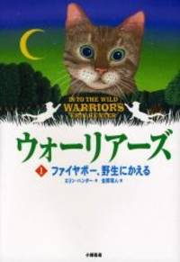 image of Warriors: Into the Wild (Japanese Edition)
