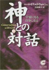 image of Conversations with God [Japanese Edition] (Volume # 3)