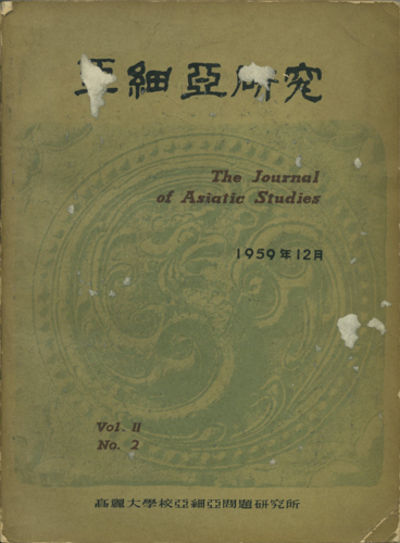 Seoul: Asiatic Research Center, Korea University, 1959. First edition. Paper wrappers. A very good c...
