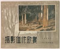 She ying jia zuo xin shang by Di Yuancang - 1956 - from Bolerium Books Inc., ABAA/ILAB and Biblio.com