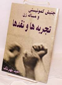 [Communist movement and the woman question: experiences and critiques] (in Farsi)