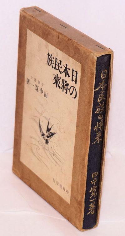 Tokyo: Baifu-kan 培風館, 1926. 266p., hardcover in blue cloth, very good, in slipcase wi...