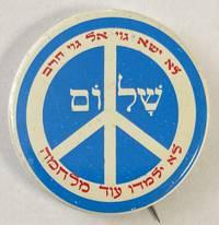 image of Lo yisa goy el goy cherev / Lo Yil'm'du od milchama / Shalom [pinback button]