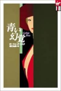 青い幻覚 光文社 Vコレクション