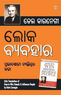 image of Lok Vyavhar (Odia Translation of How to Win Friends & Influence People ) in Oriya by Dale Carnegie