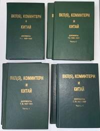 image of VKP(b), Komintern i natsionalʹno-revoliutsionnoe dvizhenie v Kitae: dokumenty [seven volumes] ВКП(б), Коминтерн и национально-революционное движение в Китае: документы