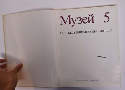 Moscow: Sovetskiy Khudozhnik, 1984. Hardcover. VG-. Ex-library with usual marks. Some wear, bumping ...