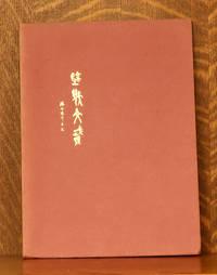 image of ESSAY ON LITERATURE