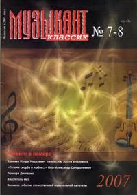 Classical Musician [Muzikant Klassik] No.7-8 (66-67) - 2007 [RUSSIAN MUSIC MAGAZINE] by  Contributors  E.A. Strelbitskaya - Paperback - 2007 - from bookarrest (SKU: MAG151)