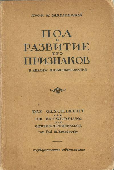 Moscow: Gosudarstvennoe izdatel'stvo, 1922. Large octavo (25.5 × 17 cm). Original printed boards; 2...