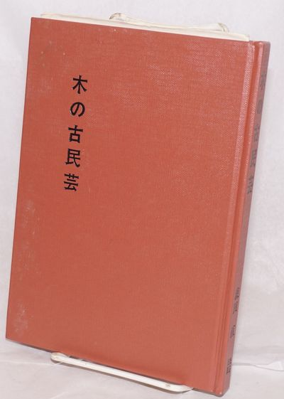 Tokyo: Kogei Shuppan, 1978. 183p., plain buckram boards, very good. Photo illustrations in color and...