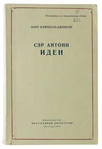 Ser Antoni Iden. [Sir Anthony Eden]. A Biography.