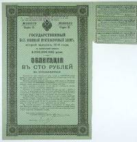 1916 Czar Nicholas II Russian War Bond, 100 Rubles