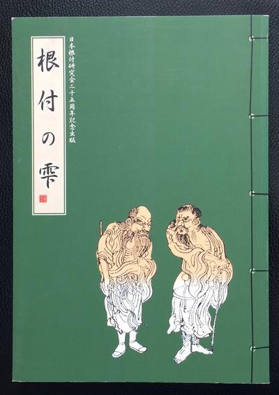 Tokyo: Nihon Netsuke Kenkyukai 日本根付研究会, 2000. 197p., very good pa...