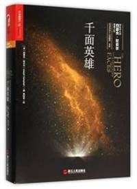 image of The Hero with a Thousand Faces (Chinese Edition)