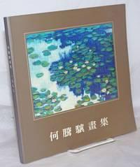 image of Ho Tong Shiang, 1997  何騰驤畫集