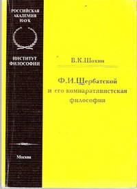 F. I. Shcherbatskoi i ego komparativistskaia filosofiia