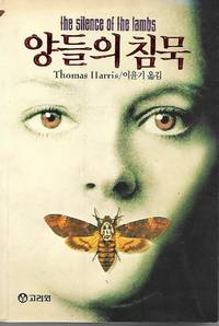 image of Silence of the Lambs