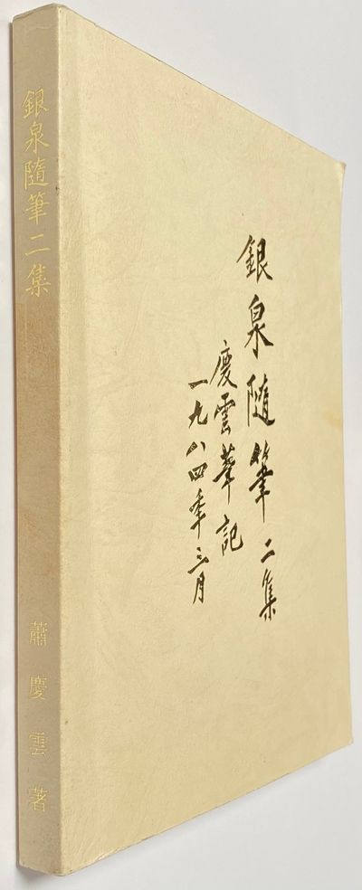 n.p., 1984. 289p., paperback, very good, with later gift inscription in Chinese. Text mostly in Chin...