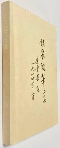 image of Yinquan sui bi  銀泉隨筆  (Vol. 2 only)