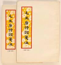 Mao Zedong shi ci jian zhu  毛澤東詩詞箋注  (第三冊, 第四冊)