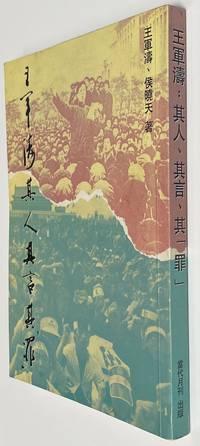 """image of Wang Juntao qi ren, qi yan, qi zui  王軍濤其人, 其言, 其""""罪"""