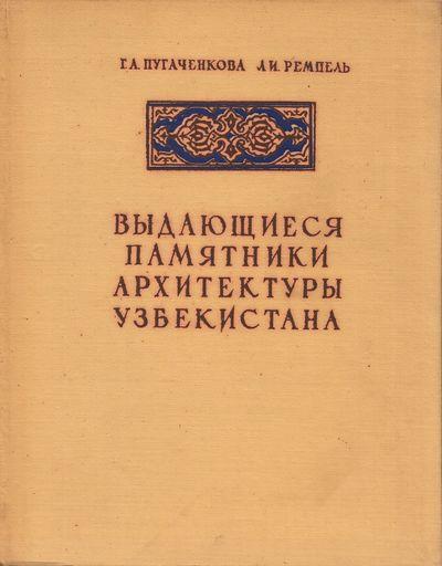 Tashkent: Gosudarstvennoe izdatel'stvo khudozhestvennoi literatury UzSSR, 1958. Quarto (26.7 × 21.3...