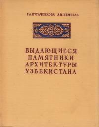 image of Vydaiushchiesia pamiatniki arkhitektury Uzbekistana [Outstanding architectural monuments of Uzbekistan]