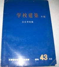 '68 Annual Report of School Buildings, Public Schools, Ministry of Education, Japan