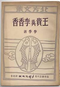 Wang Gui yu Li Xiangxiang  王貴與李香香 Sanbian min jian li shi ge ming gu shi by Li Ji  李季 - 1947 - from Bolerium Books Inc., ABAA/ILAB (SKU: 221782)