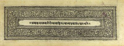 Kavya-prakasa. [A treatise on poetry...