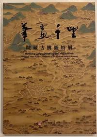 Outlining geographical expanse with a brush: historical maps in the collections of the National Palace Museum / Bi hua qian li: Yuan cang gu yu tu te zhan 筆畫千里: 院藏古輿圖特展