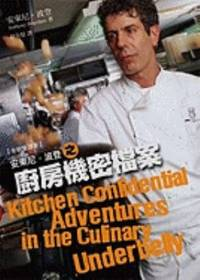 image of Kitchen Confidential: Adventures in the Culinary Underbelly (Chinese Edition)